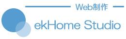 ekHome Studio:ホームページ作成サービス